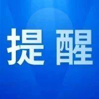 云南省疾控中心发布提醒→