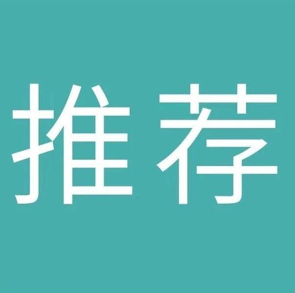 报名截止倒计时 | 2021第五届中国供应链金融年会,即将召开