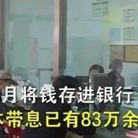 老人去世83万存款躺银行无人知,11年没人取!