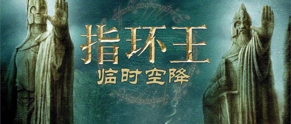 【票·数据】票房《指环王1》临时空降本周五重映 《姐姐》破7亿 《哥斯拉》破11亿