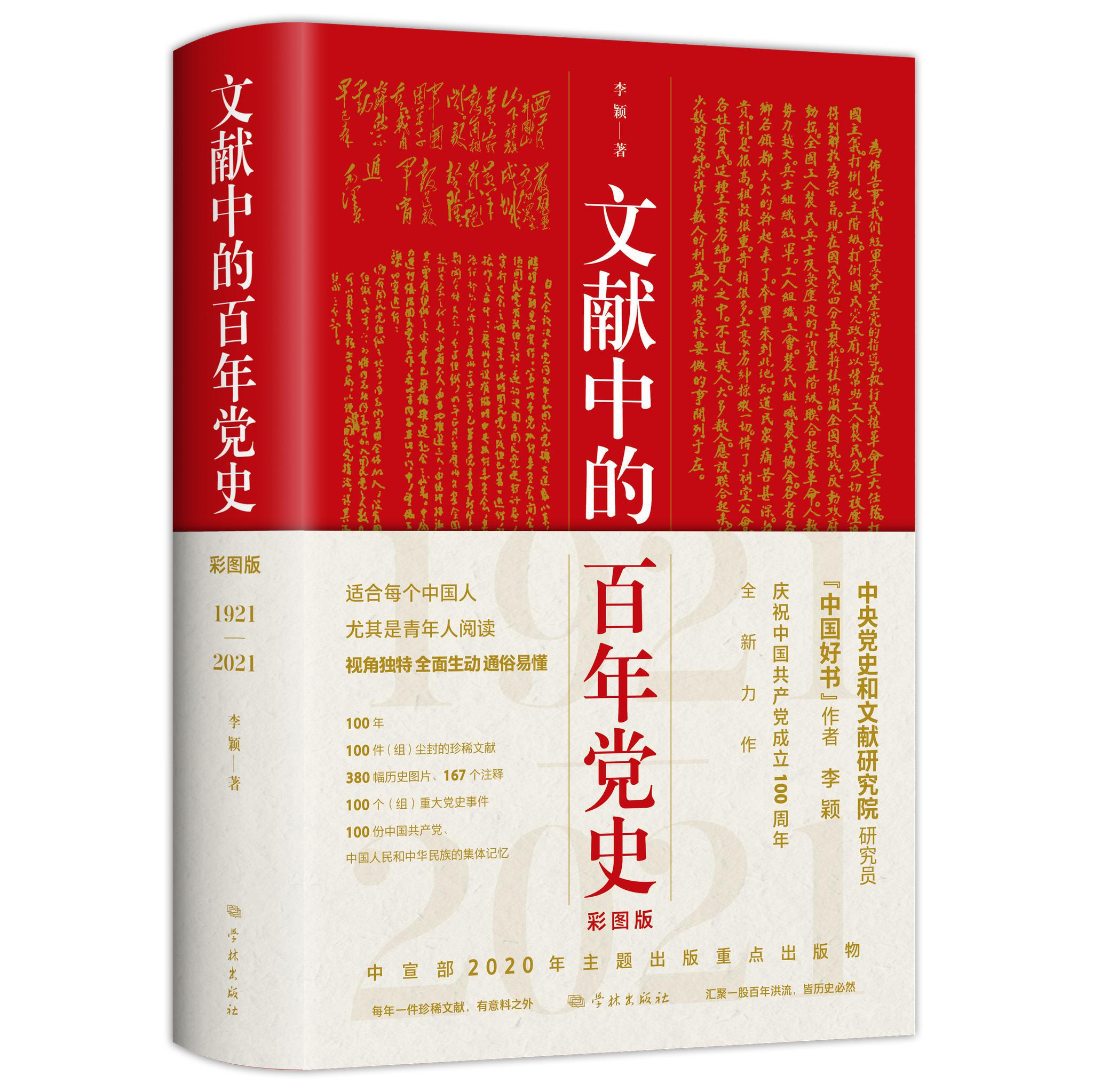 """党史上的""""一次波折"""":一张合影,牵出一场毛泽东与王明的斗争"""