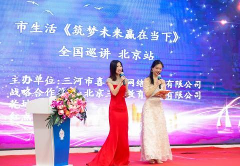 市生活全国巡讲《筑梦未来 赢在当下》北京站圆满举办