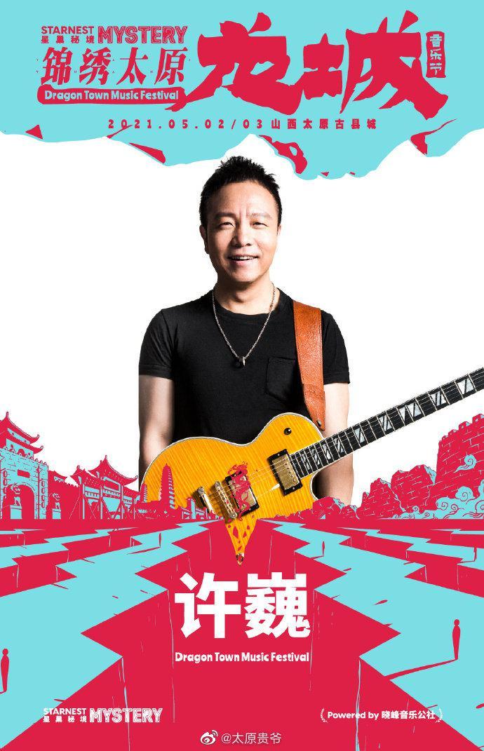 星巢秘境丨2021锦绣太原·龙城音乐节全阵容公布⚡