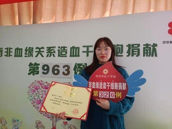 济源职业技术学院护理专业学生赵瑷一捐献造血干细胞