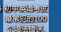 初中英语考试最常犯的100个语法错误,千万别再错了