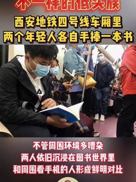 近日,西安地铁四号线车厢里有两个年轻人……