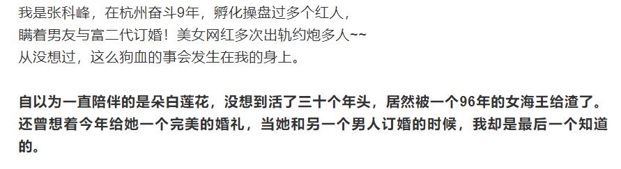 """百万网红""""女海王"""",和富二代订婚与多人恋爱,罗志祥都甘拜下风"""
