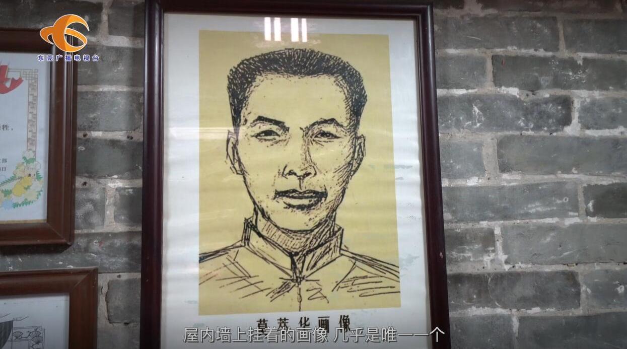 """东莞第一任党支部书记莫萃华为什么只有一张""""画像""""?"""