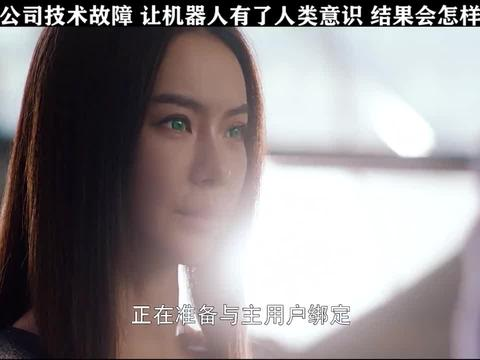 没有感情的机器人为什么会皱眉?机器人融入生活你觉得是福还是祸