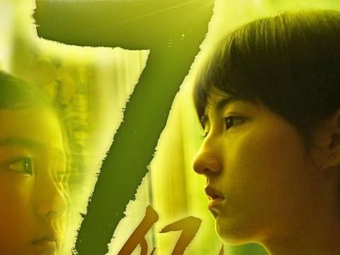 张子枫主演的《我的姐姐》票房破7亿,她主演的秘密访客五一上映
