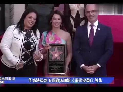 华裔演员刘玉玲确认加盟《雷霆沙赞》续集