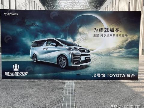 皇冠或以品牌形式延续存在,上海车展亮相新车