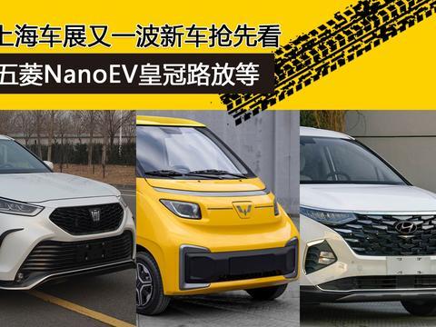 五菱NanoEV皇冠路放等 上海车展又一波新车抢先看