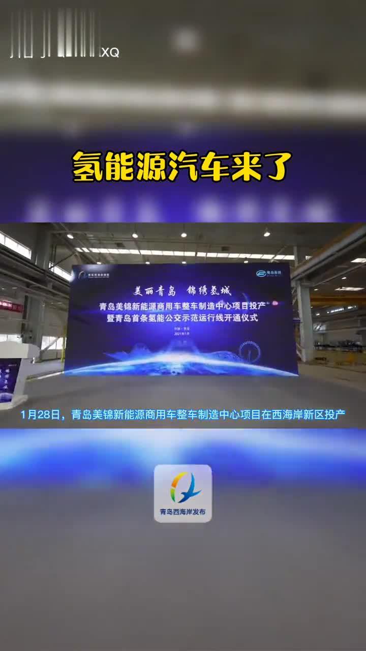 青岛美锦新能源商用车整车制造中心项目在投产