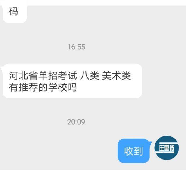 博友:河北省单招考试 八类 美术类有推荐的学校吗?