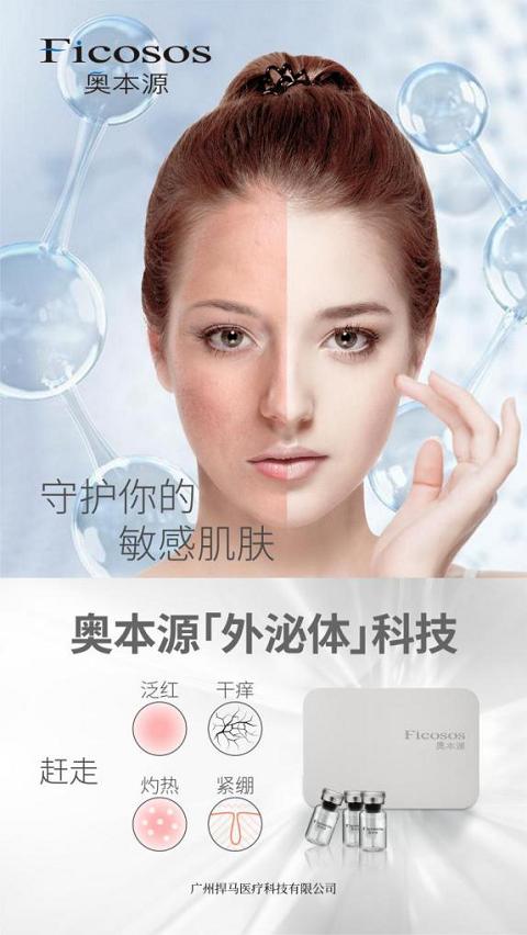 奥本源|用科学的力量,呵护春季敏感肌肤