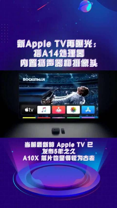 新Apple TV再曝光,搭A14处理器,内置扬声器和摄像头