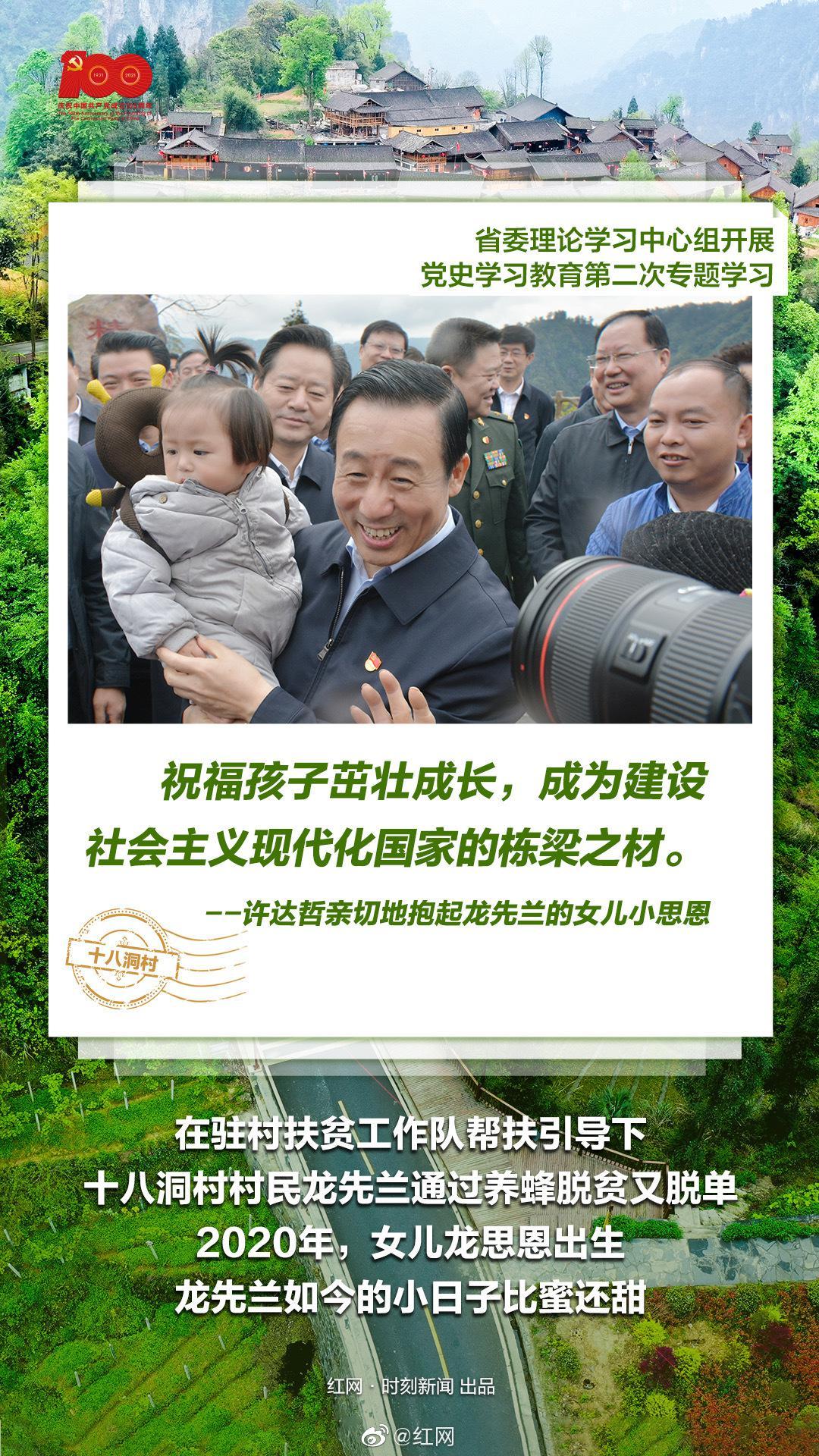 """微海报丨在十八洞村,许达哲抱起了一个叫""""思恩""""的小女孩"""
