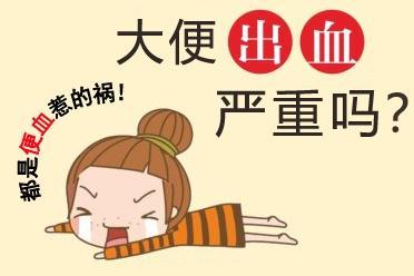北京东大肛肠医院:排便出血伴有肛门疼痛到底是怎么回事?