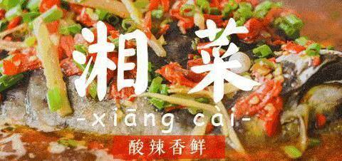 唐人湘湘菜——出品的菜式可圈可点