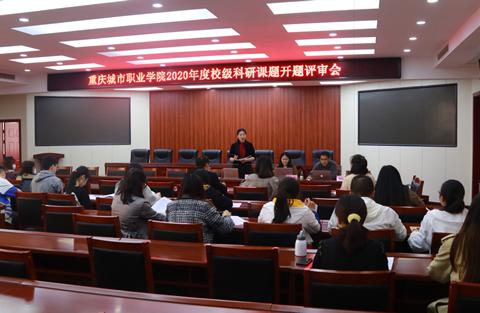 重庆城市职业学院召开2020年度校级课题开题评审会