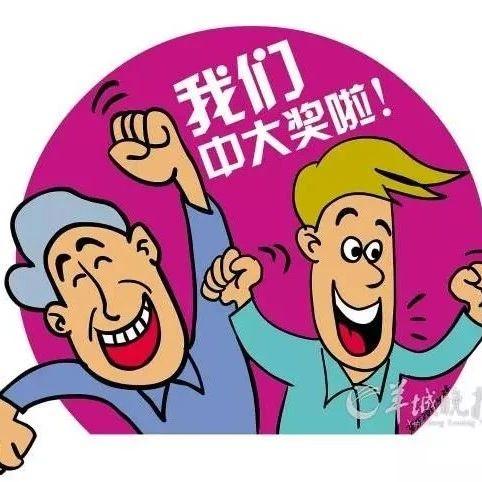 """佛山""""兄弟团""""10元彩票斩获885万奖金"""