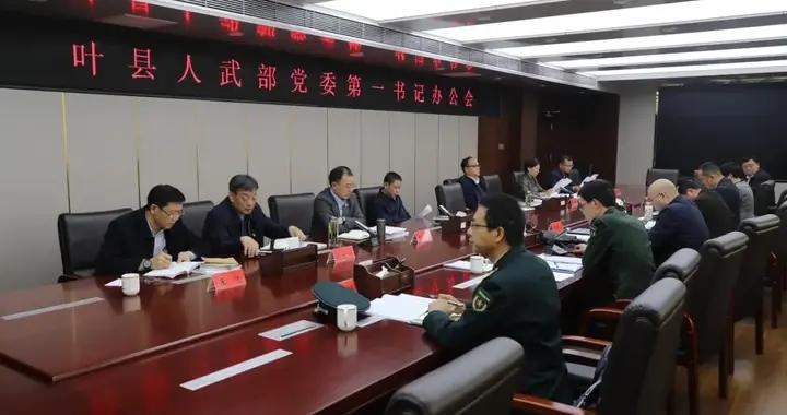 河南省叶县召开人武部党委第一书记现场办公会