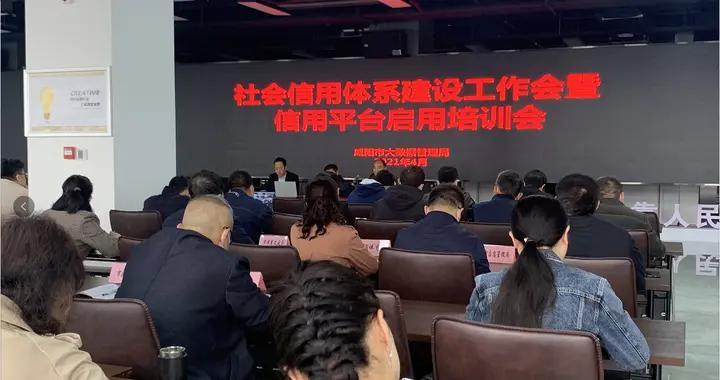 咸阳市召开全市社会信用体系建设工作会暨信用平台启用培训会