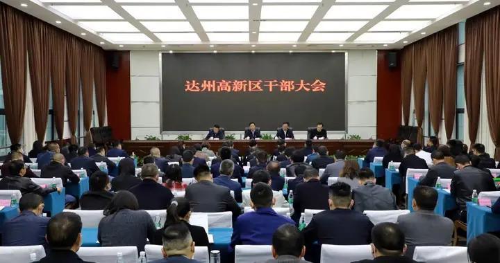 达州高新区召开干部大会宣布市委决定:朱挺任党工委书记,陈健任副书记
