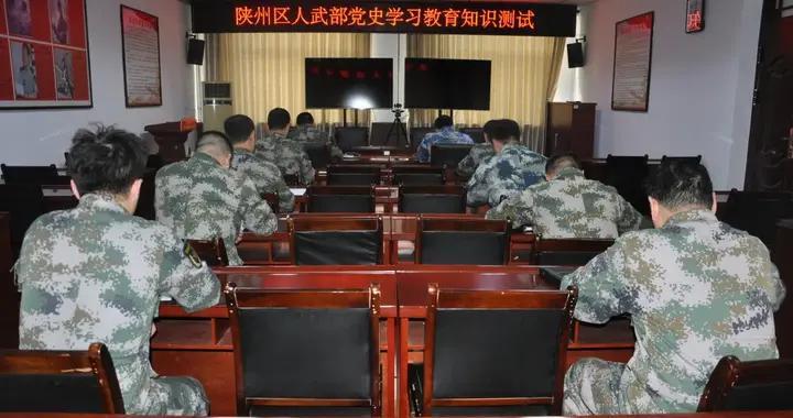 河南省三门峡市陕州区人武部开展党史学习教育知识考试