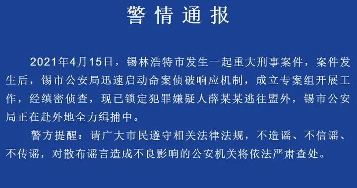 内蒙古锡林浩特发生一起重大刑事案件,警方已锁定嫌疑人
