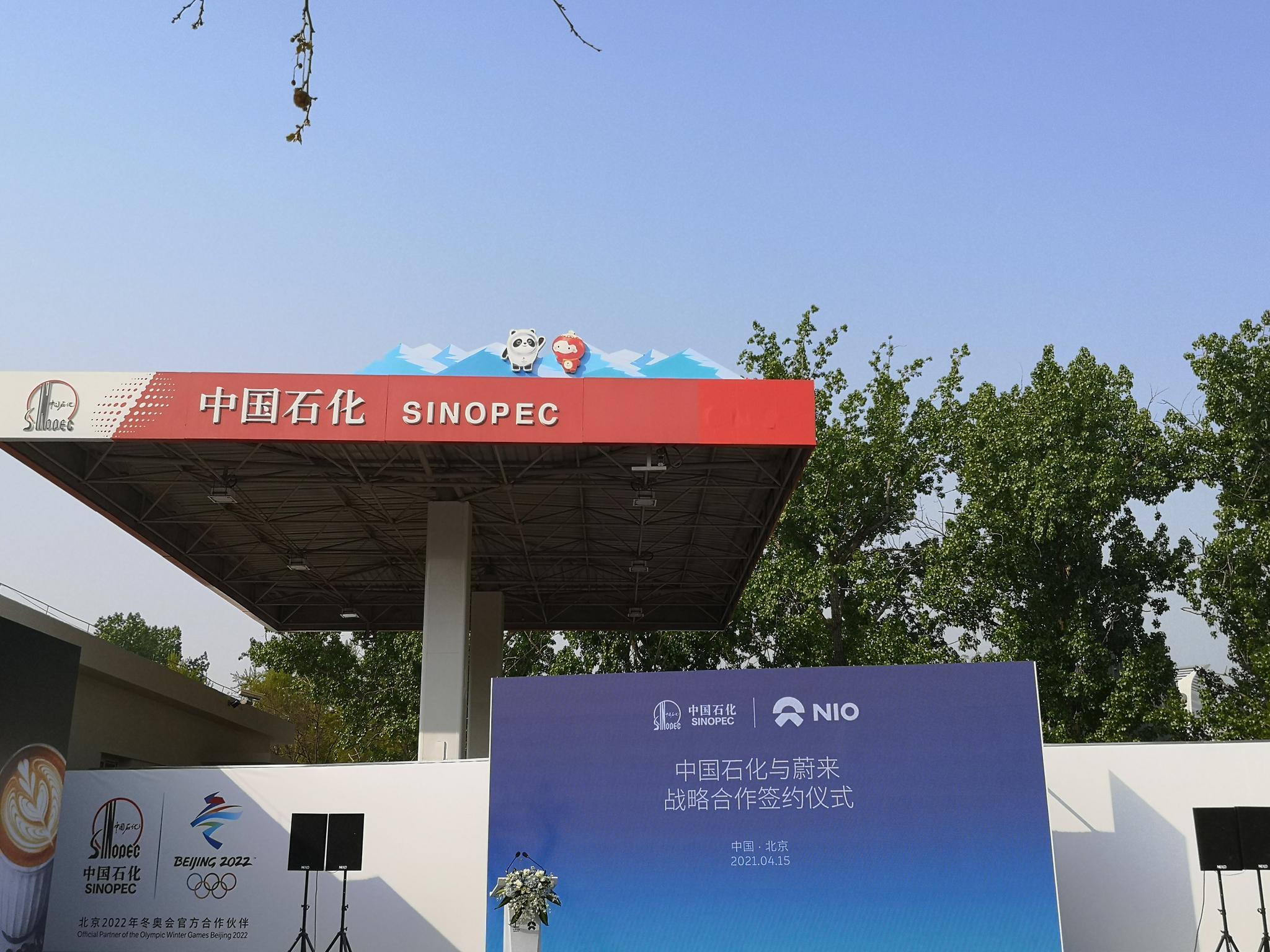 新华财经|牵手蔚来,中国石化布局智能换电业务