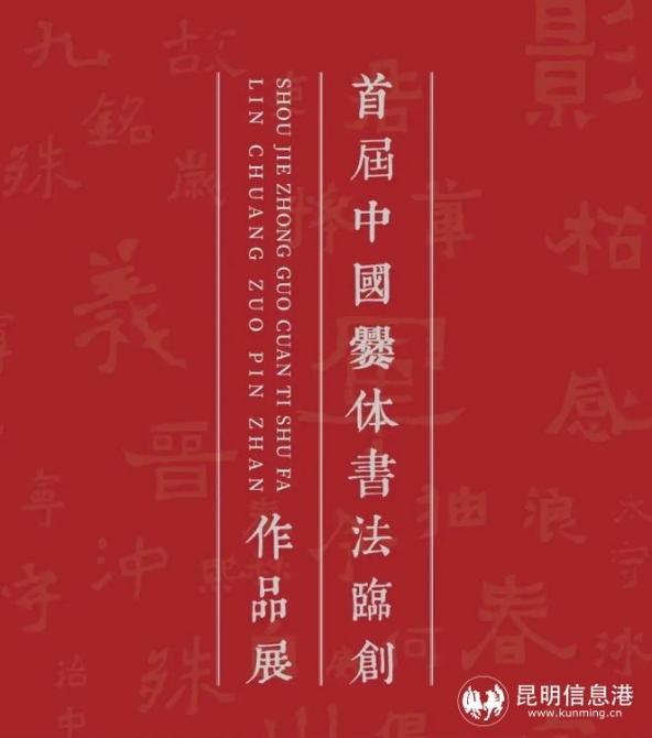 190余件作品集中展示 首届中国爨体书法临创作品展在昆开幕