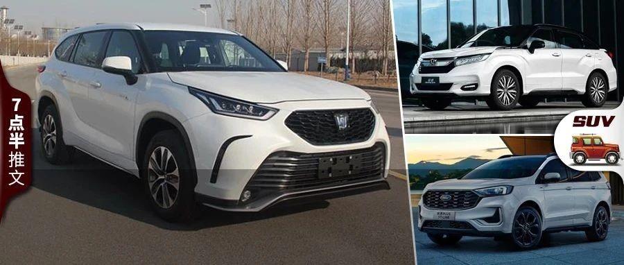 挂皇冠标的SUV即将上线,丰田狠起来真的连自己人都干!
