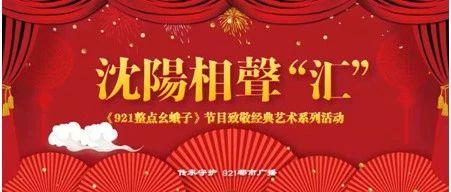"""致敬中华传统文化,《沈阳相声""""汇""""》来了!"""