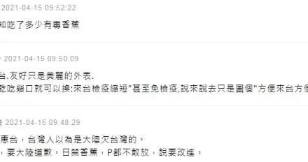 台湾香蕉销日本再传农药残留超标,岛内网友的话真相了