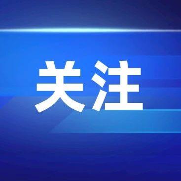 江城区公布2021年秋季公办学校一年级新生入学方案