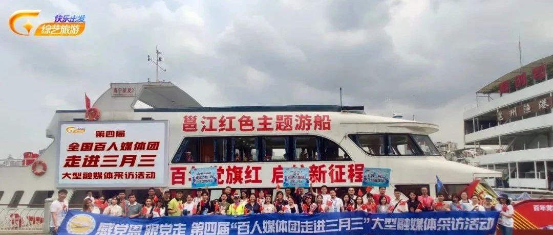 全国百人媒体团走进三月三:欢歌庆佳节,共传八桂兴