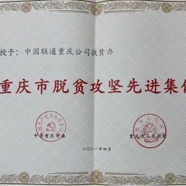 中国联通重庆公司扶贫办喜获重庆市脱贫攻坚先进集体荣誉