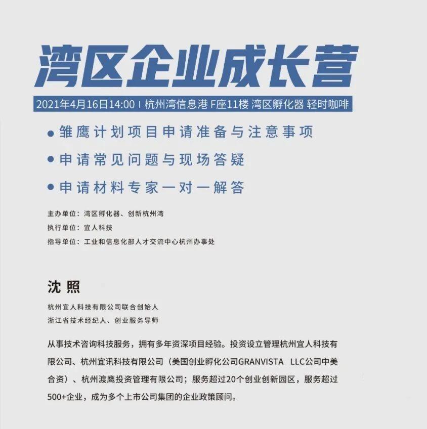 【活动|预告】雏鹰计划项目申请准备与注意事项