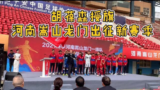河南嵩山龙门出征新赛季