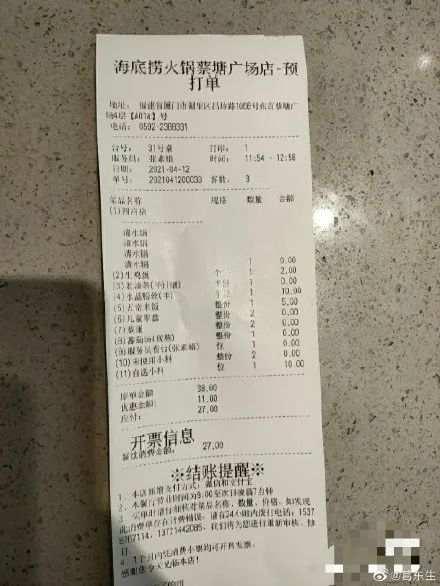 母女三人海底捞花27元连吃带拿做美甲,事后抱怨服务不积极?