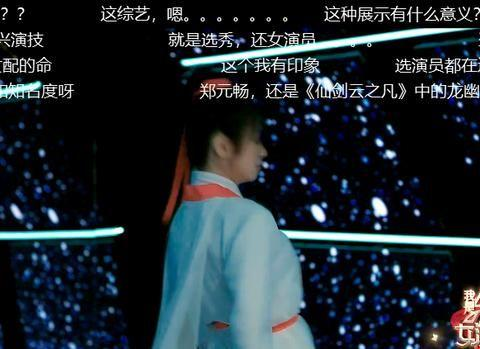 刘涛新综艺被吐槽,学员长相复制的,唯有崔真真武术表演眼前一亮