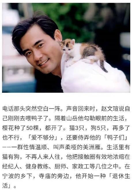 老戏骨赵文瑄生活太安逸,住乡下种50棵樱花树,60岁仍是孤身一人