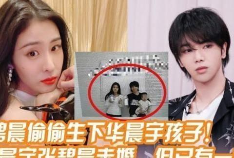 邓紫棋发表恋爱观后,华晨宇佩戴和张碧晨同品牌土星项链秀恩爱