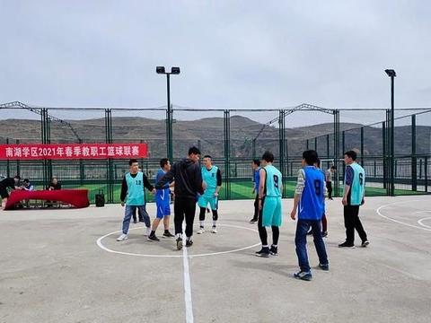 庄浪县南湖学区举行春季教职工篮球联谊赛