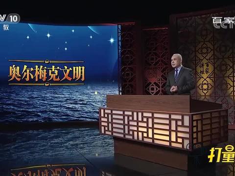 奥尔梅克文明中有殷商文化元素,其人种面容极像中国人丨百家讲坛