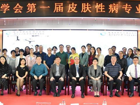 珠海市中西医结合学会皮肤性病专业委员会成立
