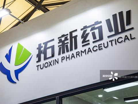 拓新药业客户与供应商重叠业绩存疑 胞嘧啶产能利用率仅69%