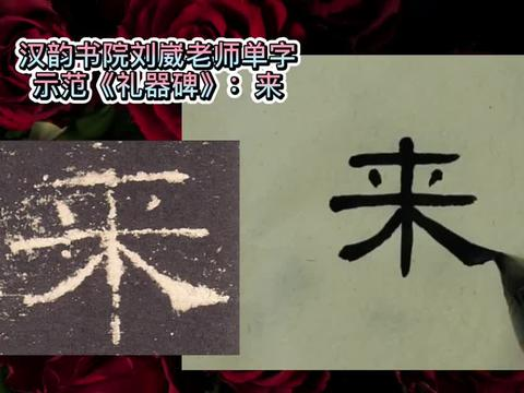 汉韵书院刘崴老师单字示范《礼器碑》:来